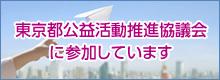 東京都地域公益活動推進協議会